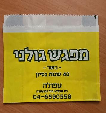שקית מזון צהובה ממותגת של מפגש גולני