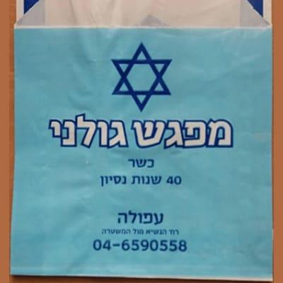 שקיות נייר עם לוגו לדוגמא לפלאפלים
