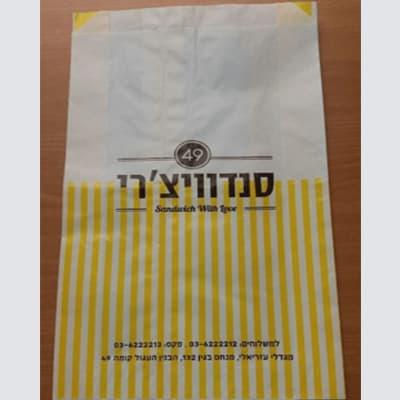 שקית מזון עם לוגו לסנדויצים