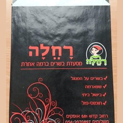 שקיות מזון למסעדות עם לוגו על גבי רקע שחור
