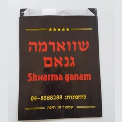 שקית נייר לשווארמה טובה של שווארמה גאנם