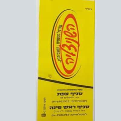 שקיות לשניצליות ובאגטים במיתוג צהוב ומיוחד