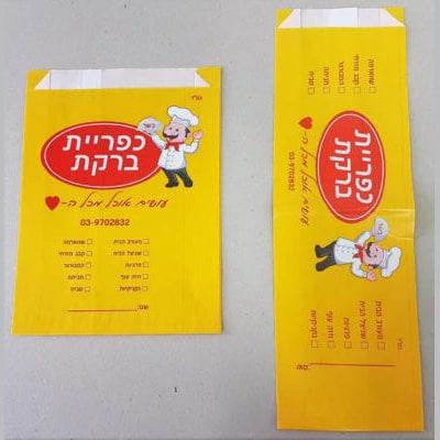 שקיות נייר ממותגות מיוחדות בצבע צהוב