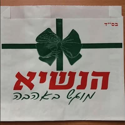 שקיות נייר לפלאפל - דוגמא של פלאפל הנשיא