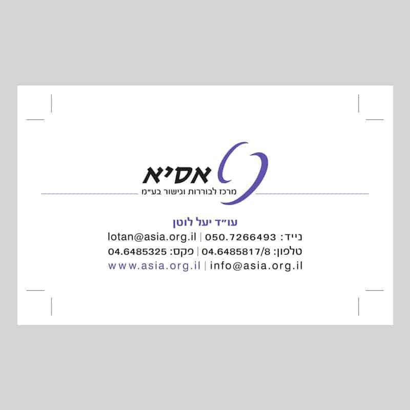 דוגמא של כרטיס ביקור מעוצב לעורכת דין יעל לוטן