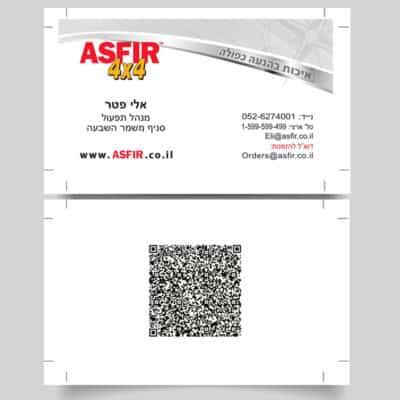 דוגמא לכרטיס ביקור של אלי פטר - מנהל תפעול