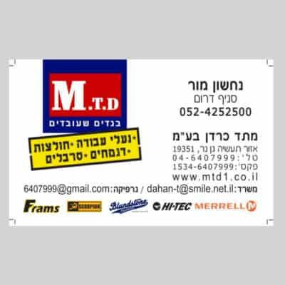 דוגמא לכרטיס ביקור של נחשון מור