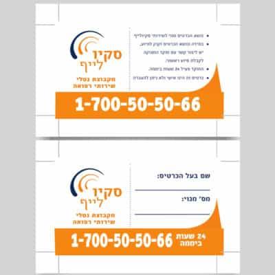דוגמא של כרטיס סקין לייף מקבוצת נטלי שירותי רפואה. אפשרות לכתוב את שם בעל הכרטיס ומספר מנוי
