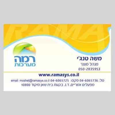 כרטיס ביקור של מנהל מוצר ברמה מערכות. גווני כחול צהוב וירוק כמו הלוגו.