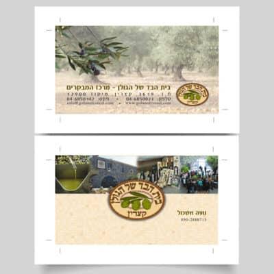 דוגמא לכרטיס ביקור צבעוני של בית הבד בקצרין