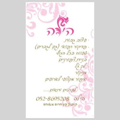דוגמא לכרטיס ביקור נקי של מעצבת גבות ובונת ציפורניים בשם הילה